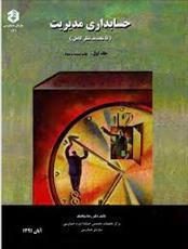 پاورپوینت فصل هشتم کتاب حسابداری مدیریت تألیف شباهنگ