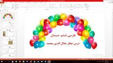 پاورپوینت درس دهم فارسی مقطع ششم ابتدایی عطار جلال الدین محمد