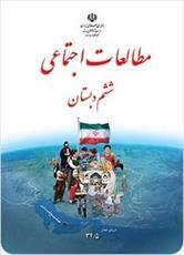 پاورپوینت درس هفدهم کتاب مطالعات اجتماعی پایه ششم (ویژگی های دریاهای ایران)